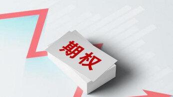 3个化工品期权今起上市 塑化产业风控再添期权利器