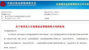 国内首家外资独资公募诞生!50万亿资管巨头贝莱德冲击中国市场?