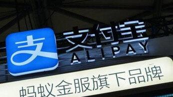 """蚂蚁集团上市疑云 旗下支付宝独家发售是否属""""IPO自销"""" 传推迟上市"""