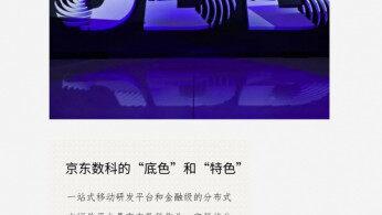 强势进入市场前五,京东数科 T1 金融云发布 U+ 平台瞄准数字运营