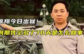 刑期凭空多了70天,徐翔今日出狱,他能否续写资本神话?