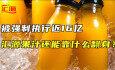 被强制执行近16亿,汇源果汁还能靠什么翻身?