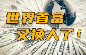 """世界首富又换人了,中国人""""付出""""了很大的贡献"""