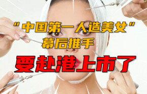 """""""中国第一人造美女""""的幕后推手,要赴港上市了"""